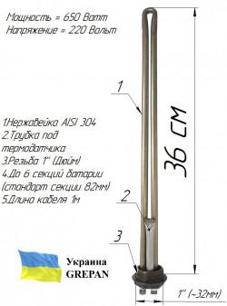 """Батарейный 1"""" ТЭН 0,65 кВт"""