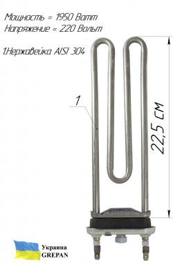 ТЭН для стиральной машины 1950 Вт 225мм