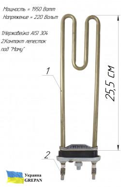 ТЭН для стиральных машин прямой (удлиненный) 1950 Вт 255мм