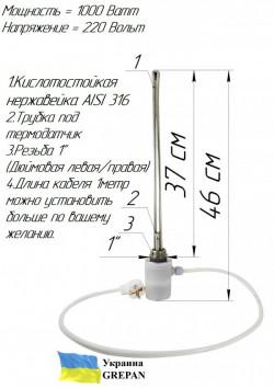 ТЭН для алюминиевого радиатора с электронным терморегулятором 1.0 кВт