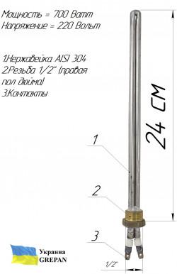 """Батарейный ТЭН 1/2 """" 0,7 кВт"""