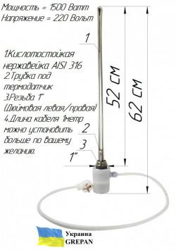 ТЭН для алюминиевого радиатора с электронным терморегулятором 1.5 кВт
