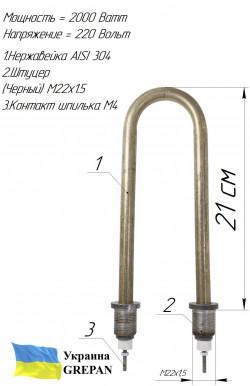 П-образка 2,0 кВт нерж. М22х1,5