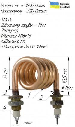 Дистиллятор медный 3,0 кВт спиралевидный
