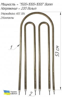 ТЭН для мармита 1.5+1,0+1,0кВт