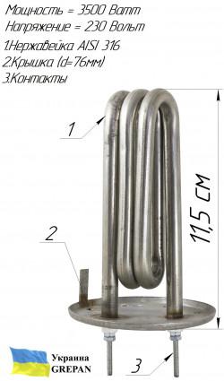 ТЭН Атмор (1 ТЭН) 3,5 кВт нерж.