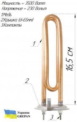 ТЭН Атмор (1 ТЭН) 3,5кВт медь