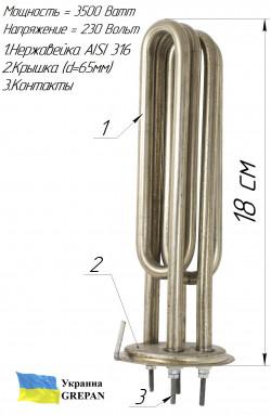 ТЭН Атмор (2 ТЭНa) 8,5 кВт нерж