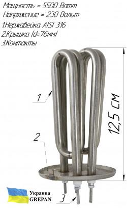 ТЭН Атмор (2 ТЭНа) 5,5 кВт нерж.