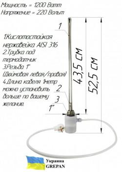 ТЭН для алюминиевого радиатора с электронным терморегулятором 1.2 кВт
