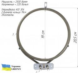 ТЭН Турбо 2,5 кВт