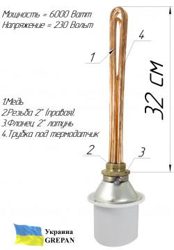 "Блок-ТЭН (Медный) с электронным терморегулятором 6,0 кВт 2"""