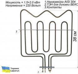 ТЭН для дух. Beko (1,5+2,0) 3,5 кВт