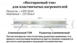 Нагревательный элемент для электроконвекторов 2 метр 4кВт