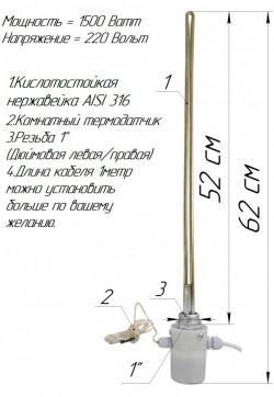 НОВИНКА ТЭН для алюминиевого радиатора с воздушным терморегулятором 1.5 кВт