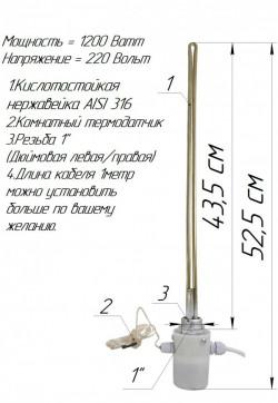 НОВИНКА ТЭН для алюминиевого радиатора с воздушным терморегулятором 1.2 кВт
