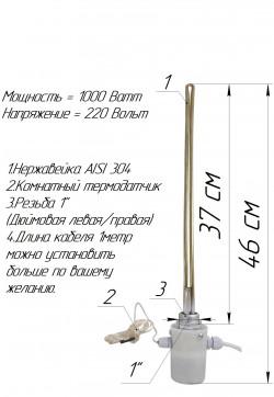 НОВИНКА ТЭН для алюминиевого радиатора с воздушным термодатчиком 1.0 кВт
