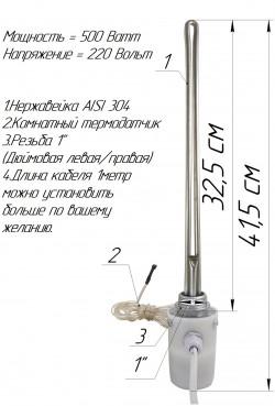 НОВИНКА ТЭН для алюминиевого радиатора с воздушным термодатчиком 0.5 кВт