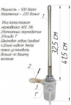 НОВИНКА ТЭН для алюминиевого радиатора с воздушным терморегулятором 0.5 кВт