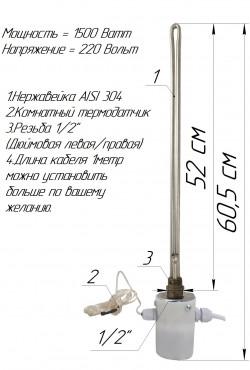 НОВИНКА ТЭН для алюминиевого радиатора с воздушным термодатчиком 1.5 кВт