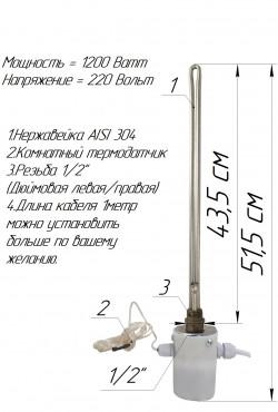 НОВИНКА ТЭН для алюминиевого радиатора с воздушным термодатчиком 1.2 кВт