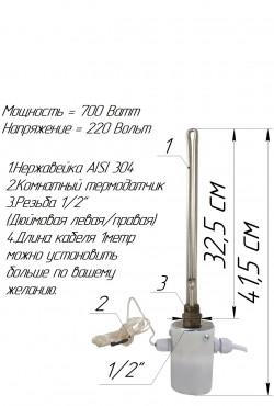НОВИНКА ТЭН для алюминиевого радиатора с воздушным термодатчиком 0.7 кВт