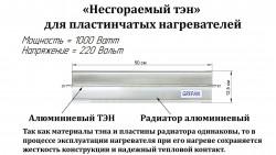 Нагревательный элемент для электроконвекторов 0.5метра 1кВт