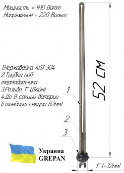 """Батарейный 1"""" ТЭН 0,91 кВт"""