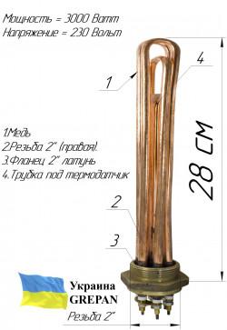 "Блок-ТЭН 3,0 кВт 2"" Медный"