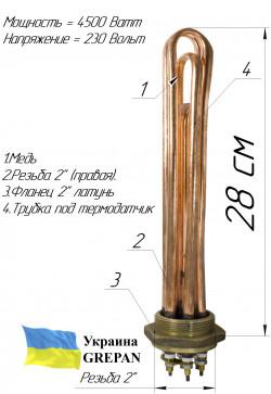 "Блок-ТЭН 4,5 кВт 2"" Медный"