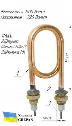 Дистиллятор 1,5 кВт медный скрепка