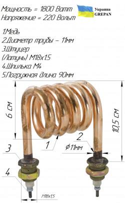 Дистиллятор медный 1,8 кВт спиралевидный