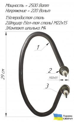 """ТЭН котловой """"Копыто"""" 2,5 кВт черный"""