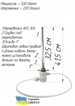 ТЭН для алюминиевого радиатора с термодатчиком 0,5 кВт