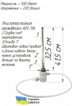 ТЭН для алюминиевого радиатора с электронным терморегулятором 0,5 кВт