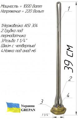 """Батарейный 1 1/4"""" ТЭН 1,0 кВт"""