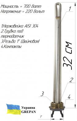 """Батарейный 1"""" ТЭН 0,7 кВт"""