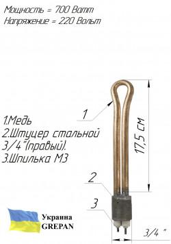 """Батарейный ТЭН 3/4 """" медный 0,7 кВт"""