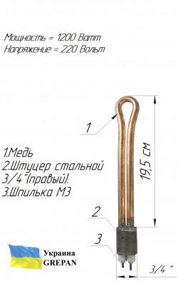 """Батарейный ТЭН 3/4 """" медный 1,2 кВт"""