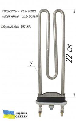ТЭН для стиральной машины 1950 Вт 220 мм