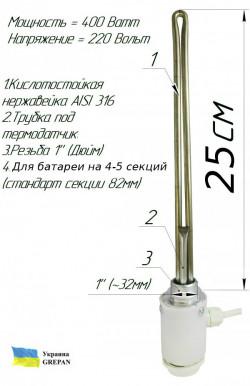 ТЭН для алюминиевого радиатора с механическим терморегулятором 0,4 кВт