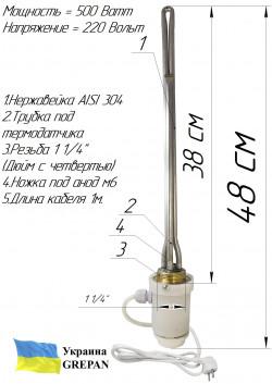 """ТЭН Батарейный для чугунных радиаторов  с механическим термодатчиком 1 1/4"""" 0,5 кВт"""