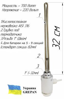 ТЭН для алюминиевого радиатора с механическим терморегулятором 0,7 кВт