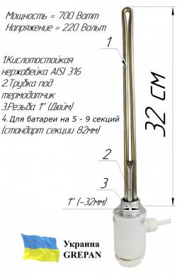 ТЭН для алюминиевого радиатора с механическим терморегулятором 0,5 кВт