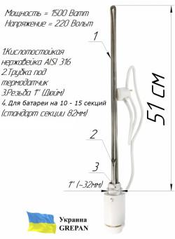ТЭН для алюминиевого радиатора с механическим терморегулятором 1,5 кВт
