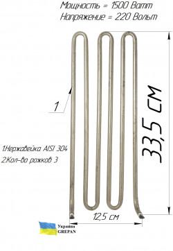 ТЭН для мармита 1.5кВт