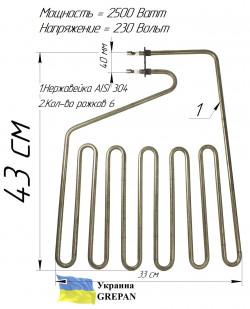 ТЭН для саун 2,5 кВт,(широкий) 6 рожков