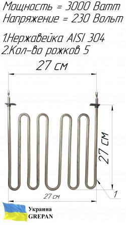 ТЭН для калорифера «Средний» 3,0кВт 27х27