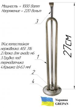 ТЭН для бойлера №26