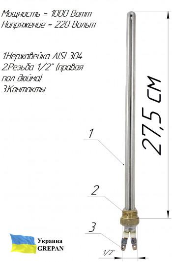 """Батарейный ТЭН 1/2 """" 1,0 кВт"""